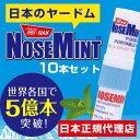 【送料無料】ノーズミント (nosemint) / 素数株式...