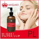 【あす楽】【メーカー直販】MIGAKI ゲルプラスリッチPL 250g...