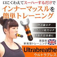 【】ウルトラブレス 日本限定色 (ultrabreathe) 素数株式会社 / ダイエット 器具 簡単 かんたん カンタン 20P01Oct16