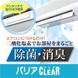 【あす楽】バリアクリア(ルーバー用)( barrier clear ) 素数株式会社 20P01Oct16