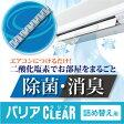 【あす楽】バリアクリア 詰め替え用(ルーバー用)( barrier clear ) 素数株式会社 20P01Oct16