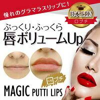 【メーカー直販】マジックプチリップス(Magic Putti Lips)口プチ 素数株式会社