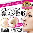 【あす楽】【大人気】マジックプチノーズ(Magic Putti Nose)素数株式会社【メーカー直販 鼻プチ 仮装 顔 鼻 鼻スジ】