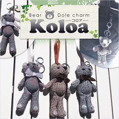 新作登場!ドールチャーム【Koloa】コロアバッグチャームチャームドール型人形キーホルダー可愛いバッグ・小物・ブランド雑貨人気レースインスタレディース