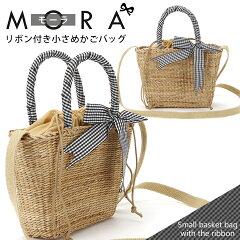 新作!リボン付き小さめかごバッグモーラ【Mora】かごバッグリボン付きチェックリゾート夏軽量小さめ