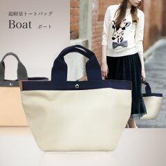 ★新作特別価格★トートバッグ【ボート】軽くて、形状しっかり。バッグ・小物・ブランド雑貨/レディースバッグ/トートバッグ