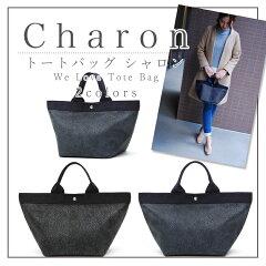 新作トートバッグ【Charon】シャロン。