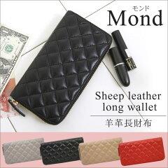 2017年春の新作登場。羊革長財布!【Mond】モンド。