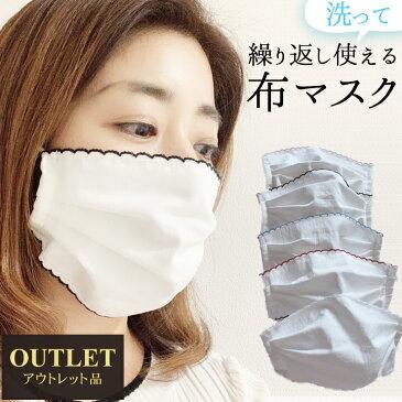 【訳ありアウトレット品】布マスク マスク 洗えるマスク おしゃれマスク 可愛い 大人マスク ファッションマスク レディース 無地 大人用 清潔 肌に優しい 花粉 ウイルス ゆうパケット