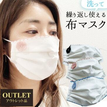 【訳ありアウトレット品】布マスク マスク コサージュ 花付き おしゃれマスク 大人 可愛い ファッションマスク レディース 無地 大人用 清潔 肌に優しい 花粉 ウイルス ゆうパケット