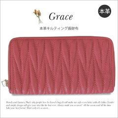 本革キルティング長財布レディース【グレース】|可愛い財布好きな人にオススメ♪