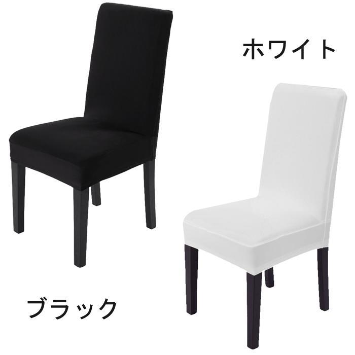 uxcell椅子カバーストレッチダイニングチェアカバーイスカバー洗濯可能ショートカバー