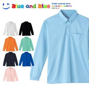 BLUE AND BLUE ブルーアンドブルー ボタンダウン ポロシャツ ユニセックス(メンズ・レディース) 冷感 涼しい 汗染み防止 速乾吸収 夏用 秋服 涼しい 長袖 無地 速乾吸収 テニス ゴルフ ウェア アウトドア カジュアル おしゃれ 大きいサイズ ブランド ビズポロ 白 介護