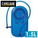 あす楽対応♪CAMELBAK(キャメルバッグ)のハイドレーション アンチドートリザーバー(1.5L) トレ...