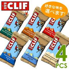 マラソンやトレイルランニングに最適♪ CLIF BAR(クリフバー)で栄養補給!選べる6味4個セット【...