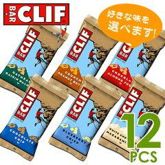 マラソンやトレイルランニングに最適♪ CLIF BAR(クリフバー)で栄養補給!選べる6味12個セット...