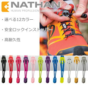 NATHAN(ネイサン)のランニングシューズのシューレースロック!トレイルランニングに最適♪【レ...