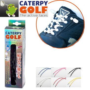 CATERPY GOLF(キャタピーゴルフ) ゴルフ・ランニング シューレース 脱ぎ履き楽々な「結ばない靴ひも」 足とシューズのフィット感アップ♪