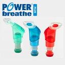 パワーブリーズプラス POWER breathe PLUS 呼吸筋トレーニング 標準負荷/重負荷/超重負荷 肺活量 歌