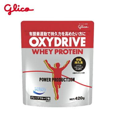 glico グリコ OXYDRIVE WHEY PROTEIN(オキシドライブ ホエイプロテイン) 420g 呼吸持久系プロテイン トレイルランニング プロテイン、エネルギー補給