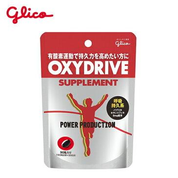 glico グリコ OXYDRIVE SUPPLEMENT(オキシドライブ サプリメント) 呼吸持久系サプリメント トレイルランニング サプリメント、プロテイン、エネルギー補給