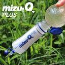 mizu-Q PLUS 携帯型浄水器 ペットボトルに取り付けて飲料水を作れます