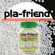 pla-friend250g(プラフレンド250g)