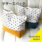 オリジナルの猫雑貨「ソトネコジャパン」ポーチ、モノグラム柄の日本製グッズ