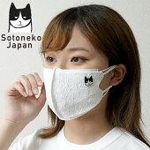 ソトネコジャパン猫刺繍ワッペンマスクにワンポイントに使える
