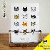 ソトネコジャパン猫雑貨かわいいサイズクリアファイル日本製