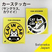 ソトネコジャパン猫ステッカー文房具オリジナル
