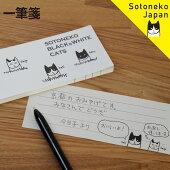 ソトネコジャパン猫横書き一筆箋文房具