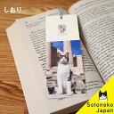 1500円で送料無料【ネコ しおり キジ白猫】猫グッズ 雑貨...