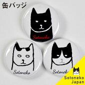 ソトネコジャパン缶バッジ白黒猫シリーズ