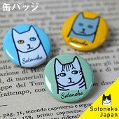 ソトネコジャパン缶バッジカラフル猫シリーズ