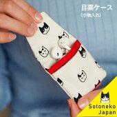 オリジナルの猫雑貨「ソトネコジャパン」目薬ケース