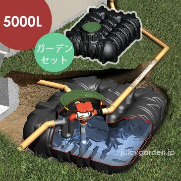 【地下埋設型 雨水タンク】アンダータンク 5000L <ガーデンセット>倒れず、きれいな水が確保できるのは地下埋設型!ポンプでくみ上げて井戸、スプリンクラー、トイレ雑用水にも。震災・災害・非常時にも。【雨水貯留施設】【送料無料】
