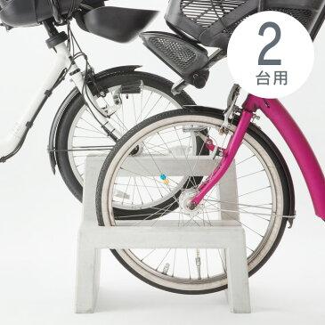自転車スタンド 2台用 シンプル 屋外 【大人気のため予約販売】 「コンクリート製自転車スタンド Coco 両面2台用」