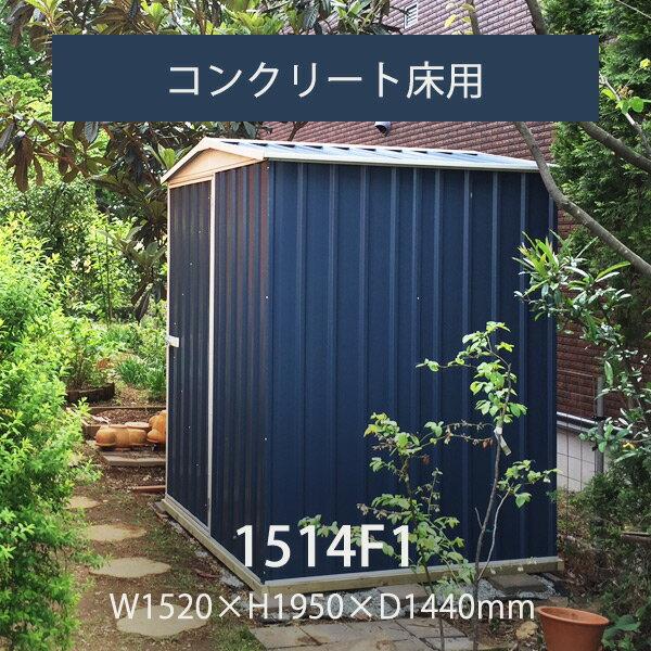 【要組立】【返品不可】 「ユーロ物置 1514F1」 幅1.52m×奥行き1.44m×高さ1.95m 外床2.18m2 内床2.07m2 片扉