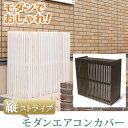【エアコン室外機カバー】 室外機カバー 木製 和風 フラワーラック 室...