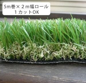 まるで本物の芝生のような自然な風合いを実現した屋外対応の人工芝5Mロール 1カットOK【人工芝...