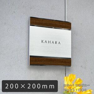 【送料無料】【ステンレス】取り外しできる表札 「UME56 木目プレート表札 デザイン:横 200×200mm」
