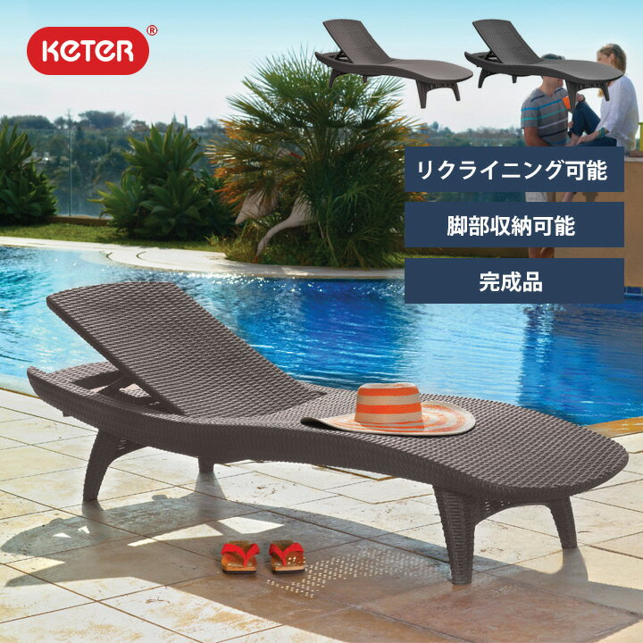 プールサイドチェアビーチベッドラタン風「ケター(KETER)リクライニングサンラウンジャー」樹脂製