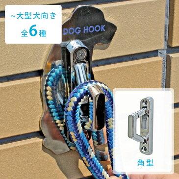 【送料無料】【屋外用】【犬種別】「DOG HOOK ドッグフック 壁付けリードフック 小〜大型犬向き 角型」