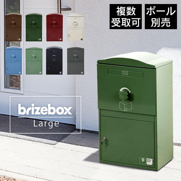 宅配ボックス おしゃれ 複数受取り対応 宅配ポスト スタンド 据え置き 「宅配ボックス Brizebox ブライズボックス ラージ」