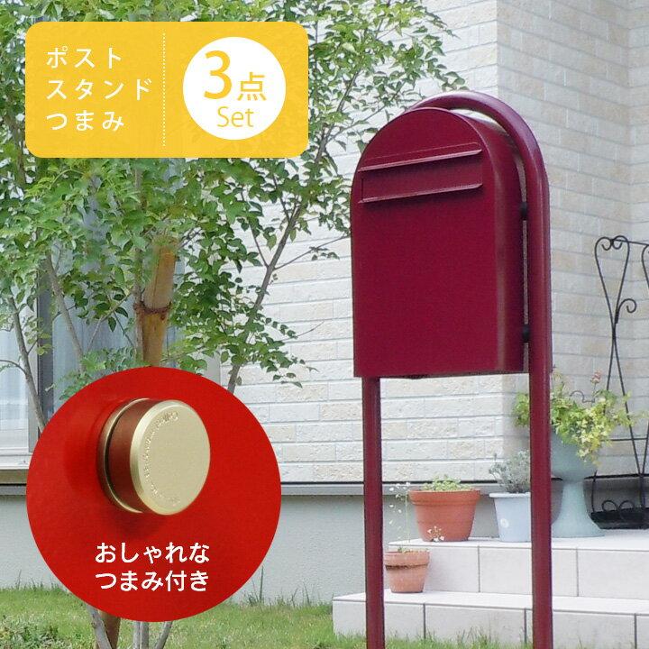 【郵便ポスト&専用スタンドセット】「後開きBONBOBI & スタンドBOBIROUND セット(ボビ専用つまみ付き)」