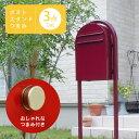 北欧 郵便ポスト おしゃれ かわいい ポスト&スタンドセット「後開きBONBOBI & スタンドBOBIROUND セット」(ボビ専用つまみ付き)【送料無料】郵便受け 郵便ポスト