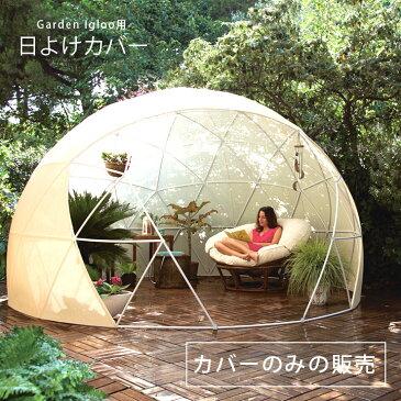 「Garden Igloo ガーデンイグルー用 日よけカバー ※本体別売」