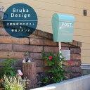 【ポスト&スタンドセット】 北欧 郵便ポスト 「ブルカデザイン (Bruka Design) 北欧雑貨店の郵便ポスト&スタンドセット」 郵便受け スタンド付き ポール建て