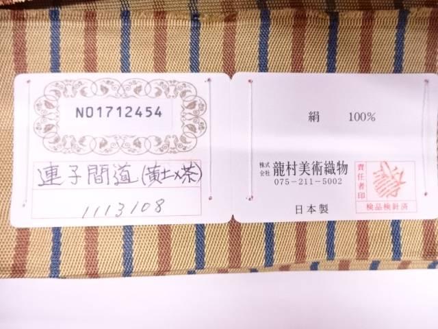 宗sou 龍村美術織物 たつむら製 連子間道袋帯【q新品】【着】